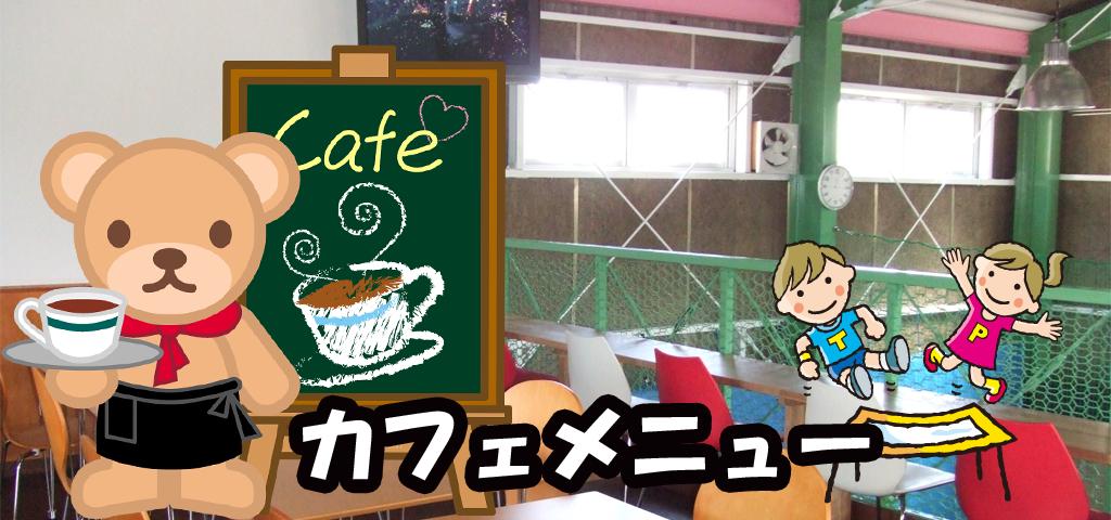 cafemenu-p