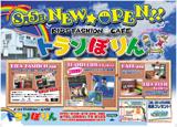 2008年 8月5日(火) オープン