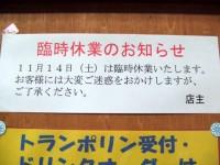 11月14日(土)臨時休業のお知らせ