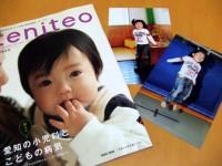 teniteo 12月号とスナップショット