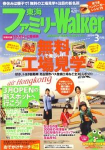 ☆東海ファミリーWalker3月号☆