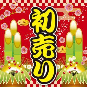 ♡新春初売セール♡