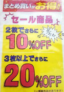 ◆まとめ買いお得SALE開催◆
