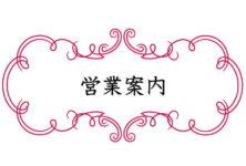 ◆3月・4月の営業案内◆