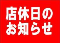 ◆店休日のお知らせ◆