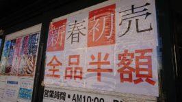 ◆新春初売◆