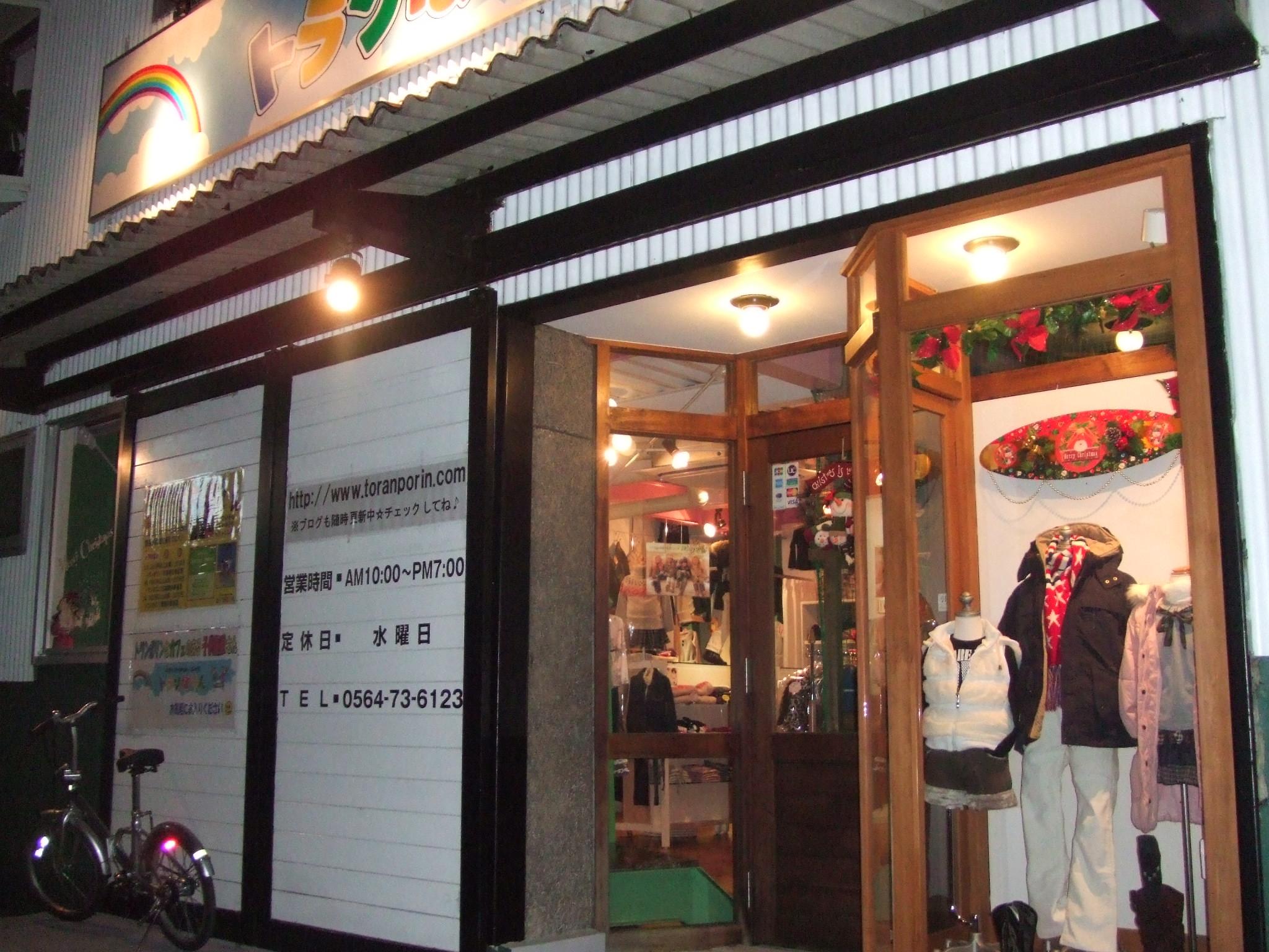 トランぽりん店舗画像 346