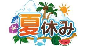 ◆夏休みの営業案内◆
