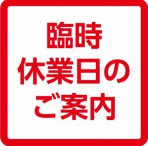 ◆1月23日(木)は臨時休業◆