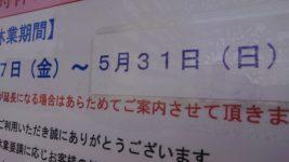 【営業自粛期間延長について】