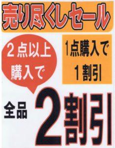 ◆2021年は1月3日(日)から営業◆