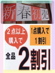 ◆新春初売開催中◆