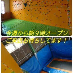 ◆春休みは9時オープン◆